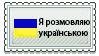 Stamp - I speak Ukrainian by SigridMarialer