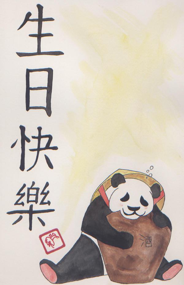 Drunken Panda by RedwllWrrior