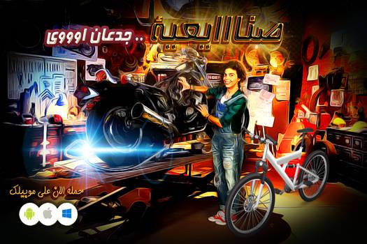 sani3ia app poster