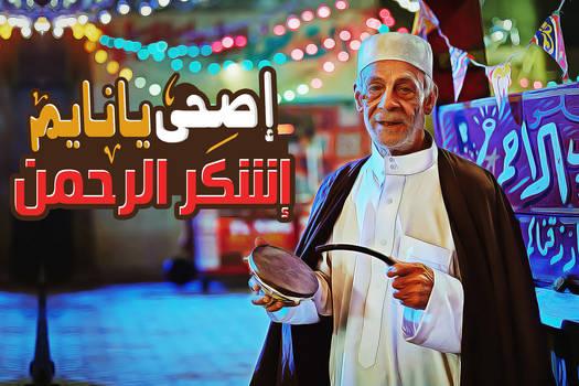 thanks gad muslim style