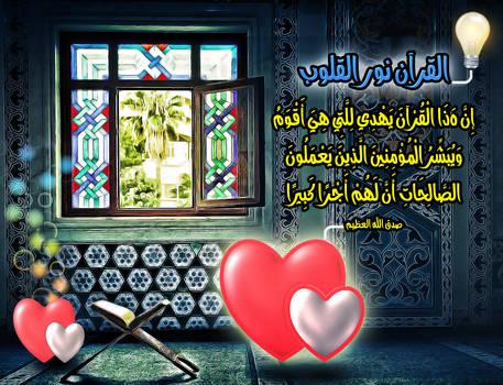 Quran Nour