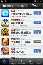 iFanBox - English Translation Pack