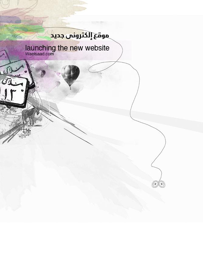 Website Launch Screen by dpainter