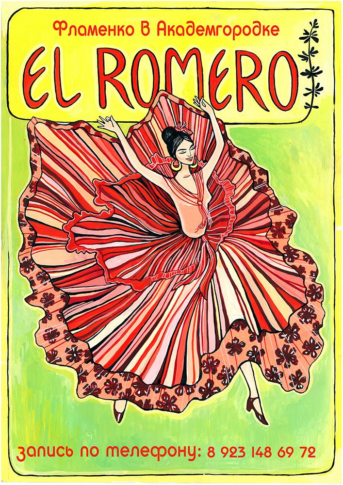 El Romero flamenco studio by goraakkaya
