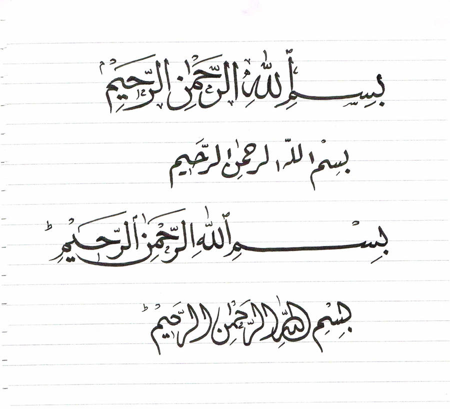 Bismilllah In 4 Types Of Calligraphy By Missy0taznim