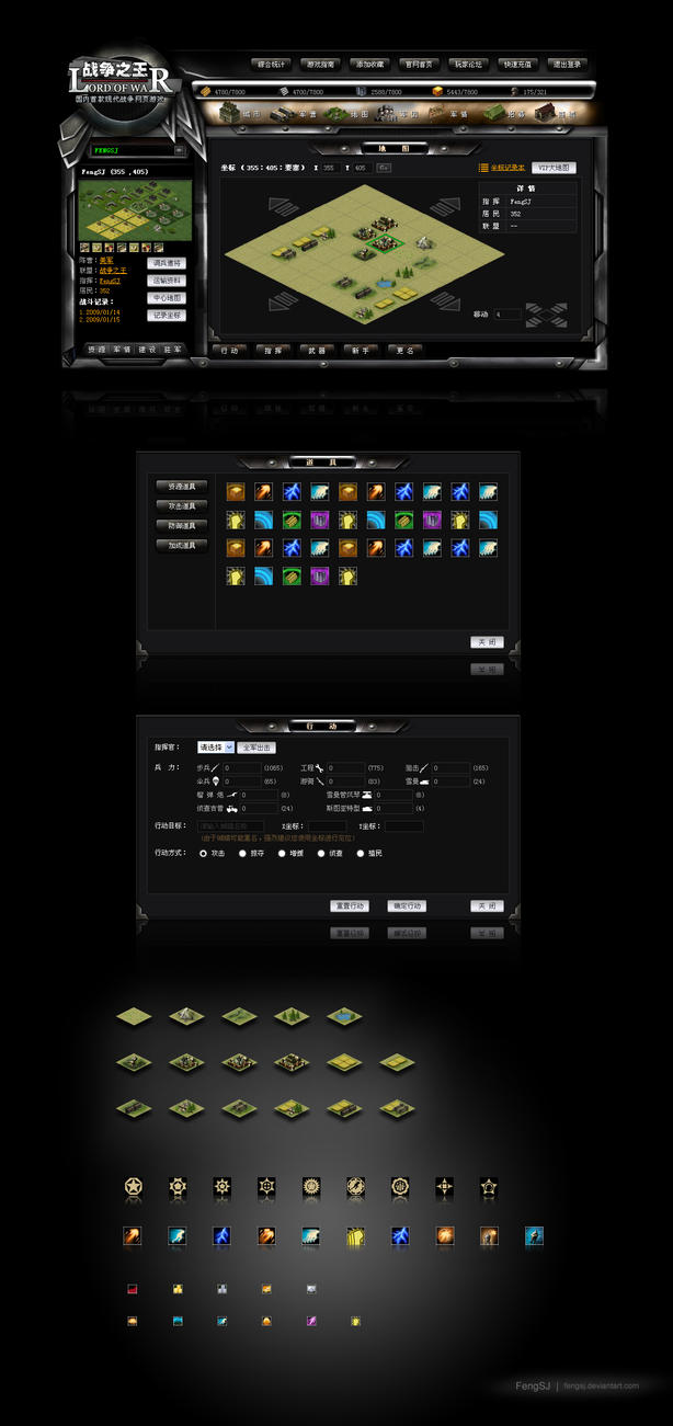 WAR GUI by fengsj