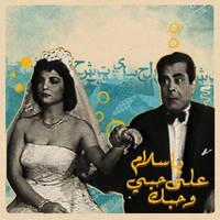 Farid and Shadia by endlessway