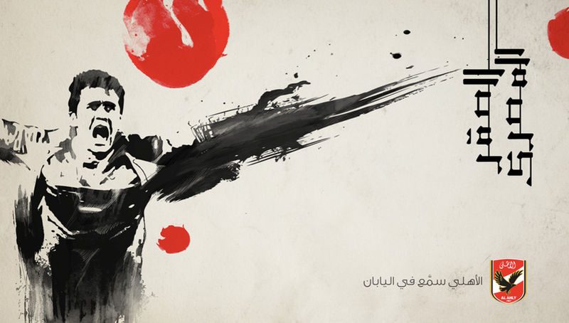 ART - Ahly in Japan campaign 3