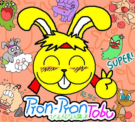 Pyon-Pyon Tobu by HoppyBadBunny