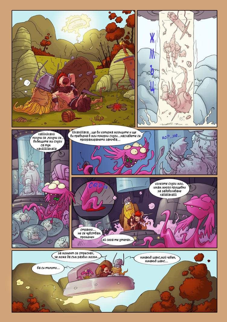 the Barbarian chronicles page 1. by tangraartbook