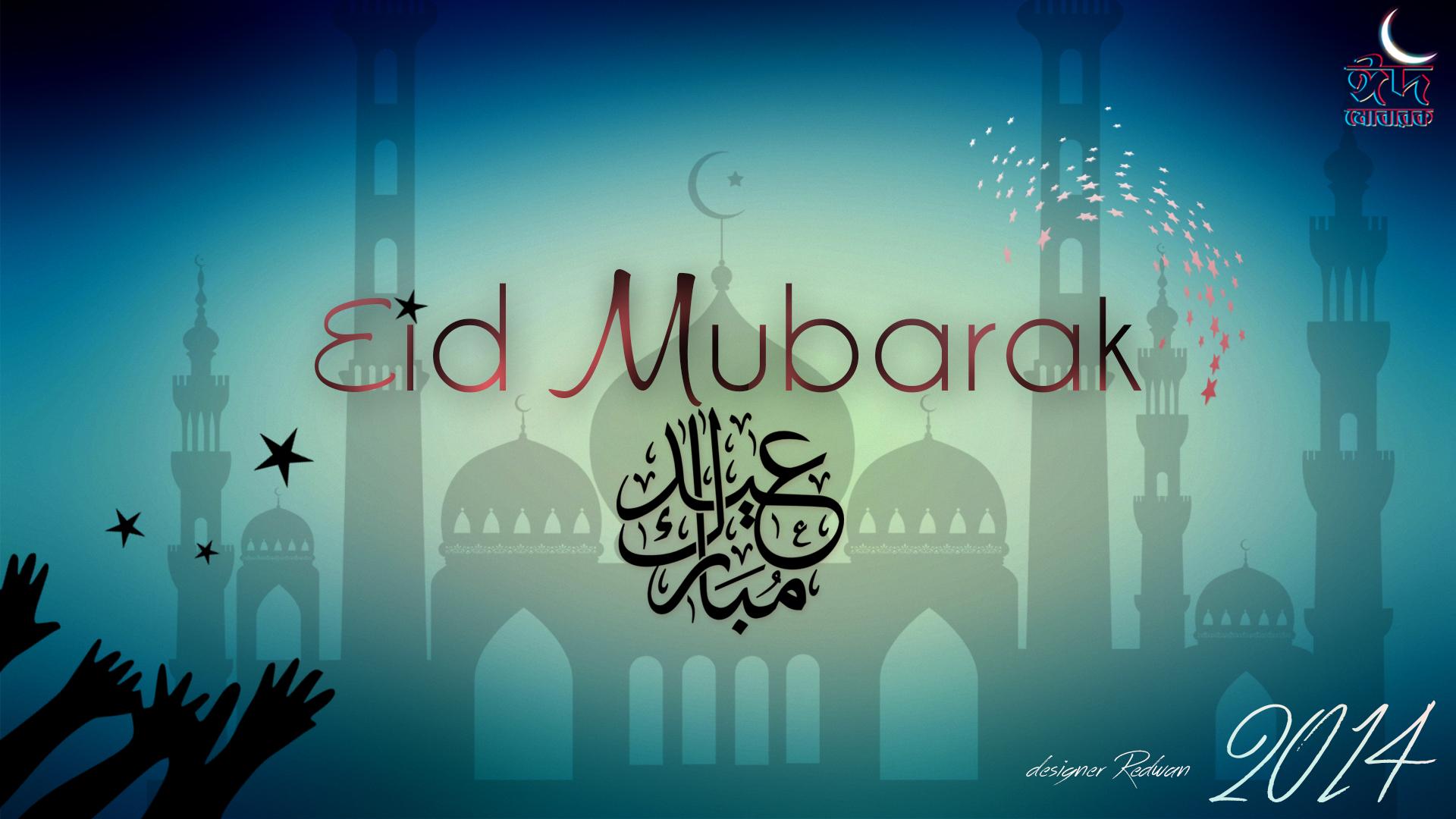 Eid mubarak поздравления картинки 54