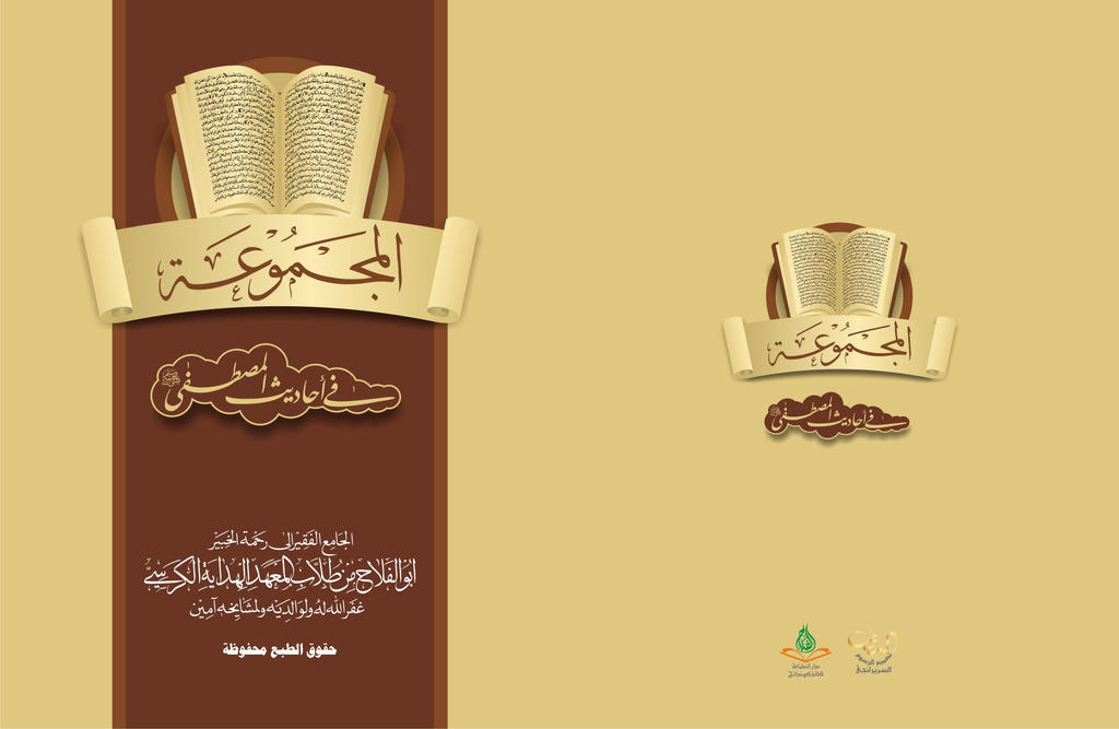desain cover kitab by choirulhuda