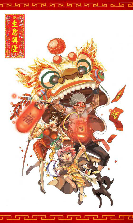 Gong Xi Fa Cai 2K6 by jotter
