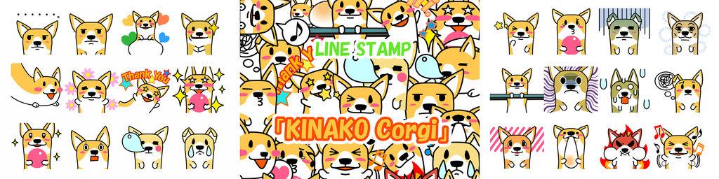 LINE STAMP -KINAKO Corgi-