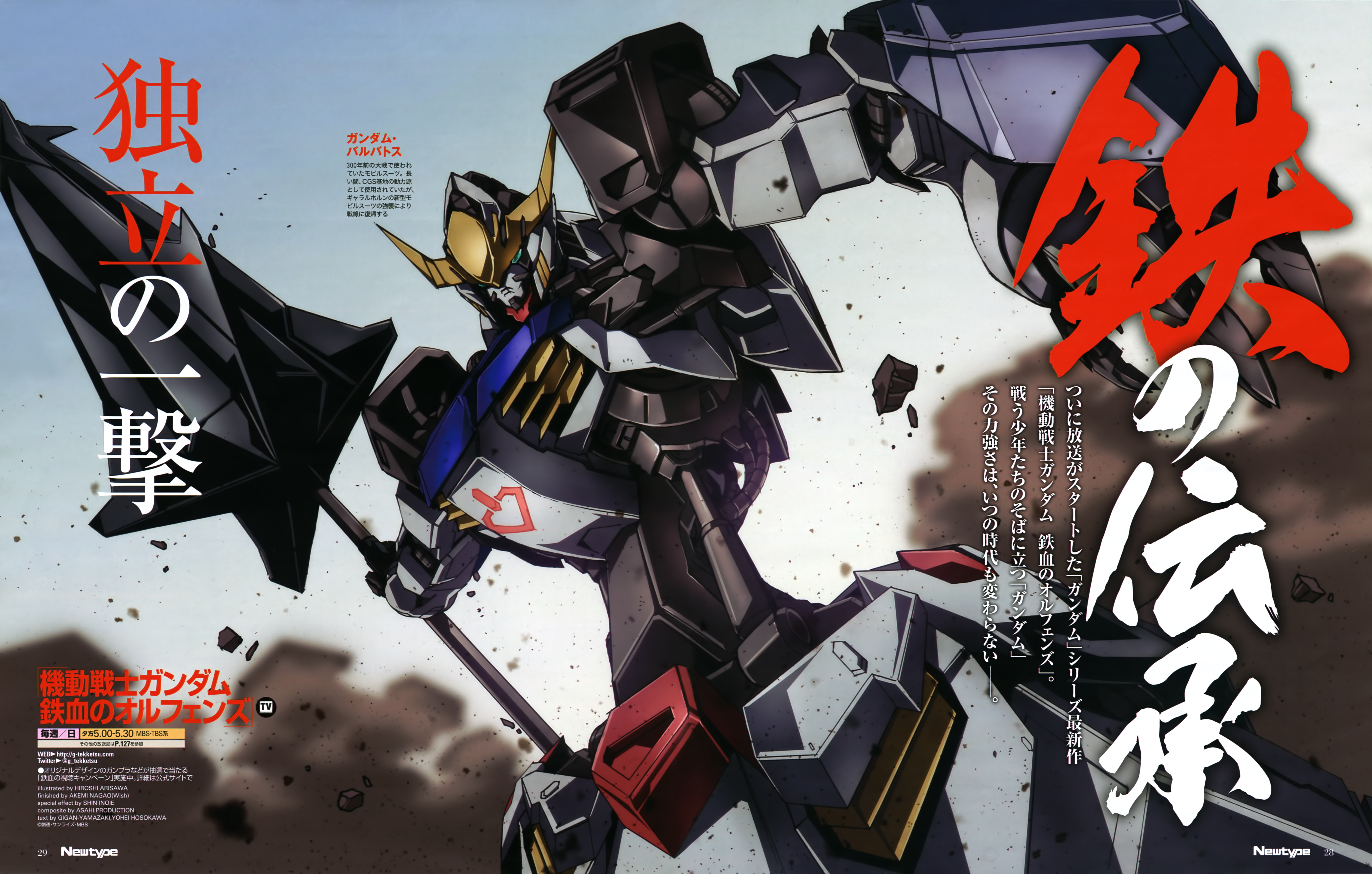 Gundam Iron Blooded Orphans Wallpaper By Corphish2 On Deviantart