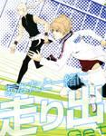 Prince of Stride Anime Artwork