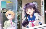 Haruta to Chika wa Seishun suru Anime Wallpaper HD