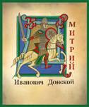 Dmitri Ivanovich Donskoy