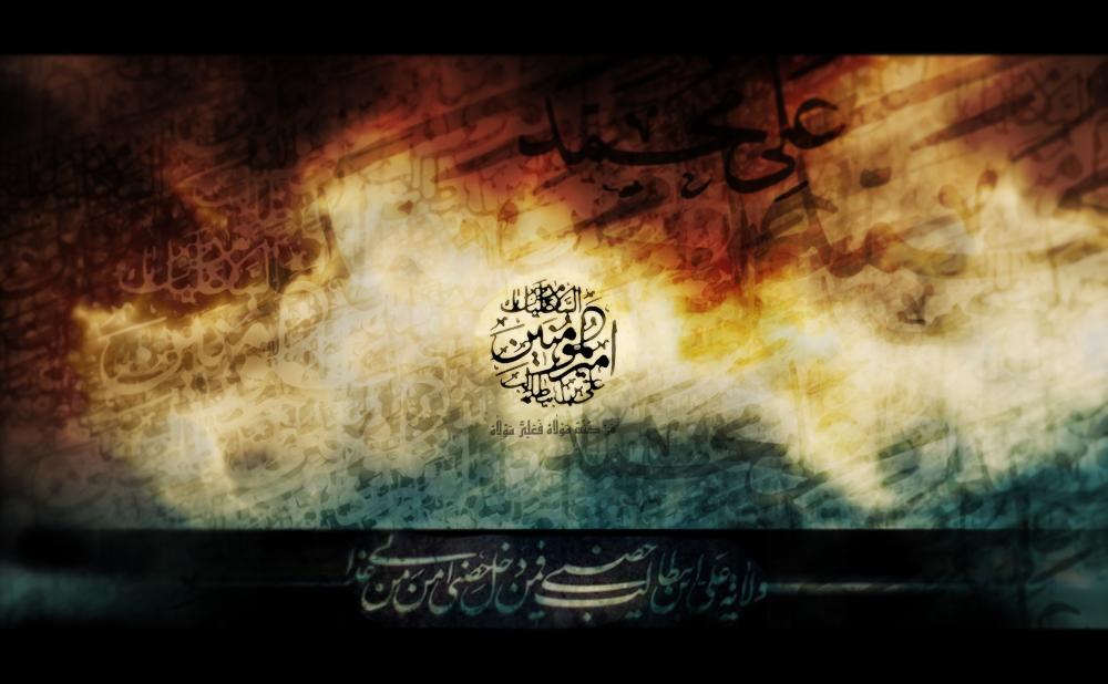 Ghadir by proama
