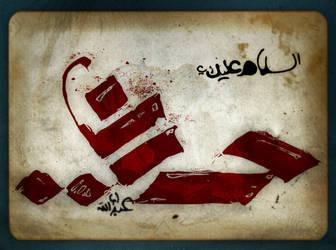 Sarallah by proama