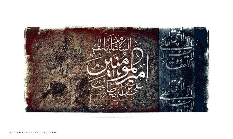 Fozto Be Rabbal-Ka'bah by proama