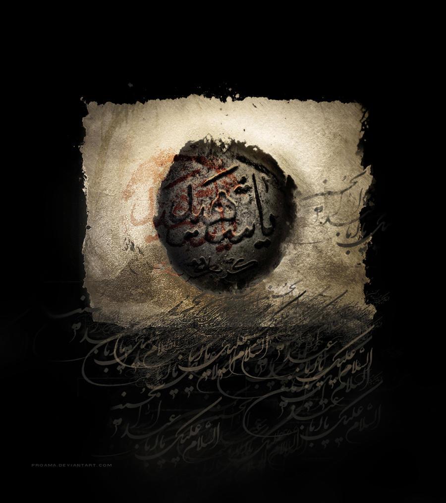 Ya Shahid by proama