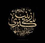 Zeinab by proama