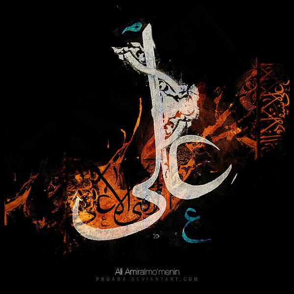 Ali Amiralmo'menin by proama