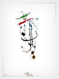 my iran 001 by proama
