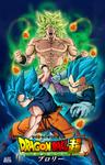 Dragon Ball super:broly (poster)