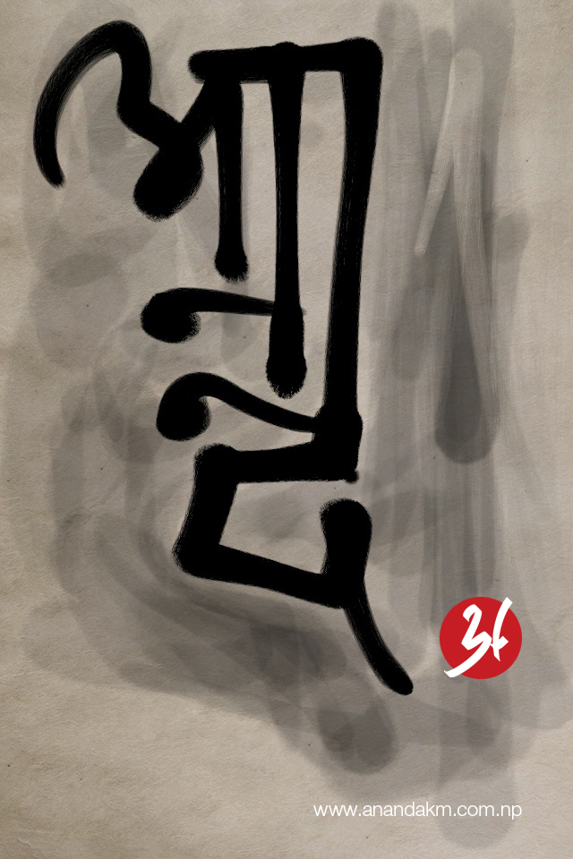 Iphone Calligraphy With Zen Brush App By Lalitkala On