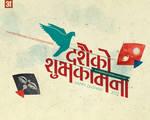 Happy Dashain 2012 wallpapers greetings