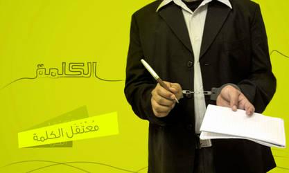 Detained Bahrain 1 by Feb14bahrainART