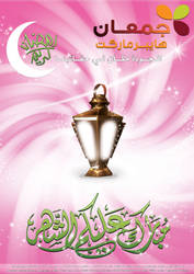 flyer ramadan 2009