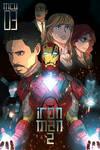 MCU VOL 03: IRON MAN 2