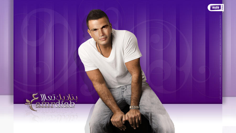 WP: Amr Diab - Banadeek Ta3ala by MidoSpace