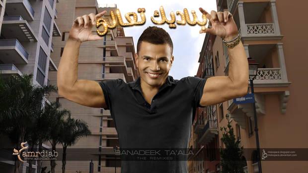 Banadeek Ta'ala - The Remixes