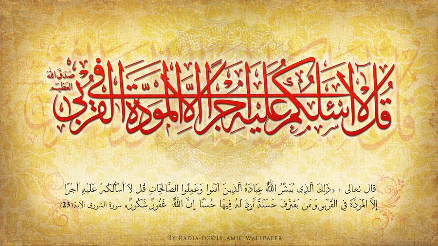Удирање на дете поради грешка и закана на жената со удирање Islamic_wallpaper_by_radia_dz-d5c68hy