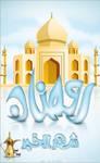 .: Ramadan Kareem 1430 :.