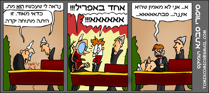 Dueling Grannies 92 - hebrew by Neotomi