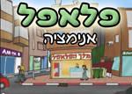 Bubblewrap Animation - Falafel (Read description) by Neotomi