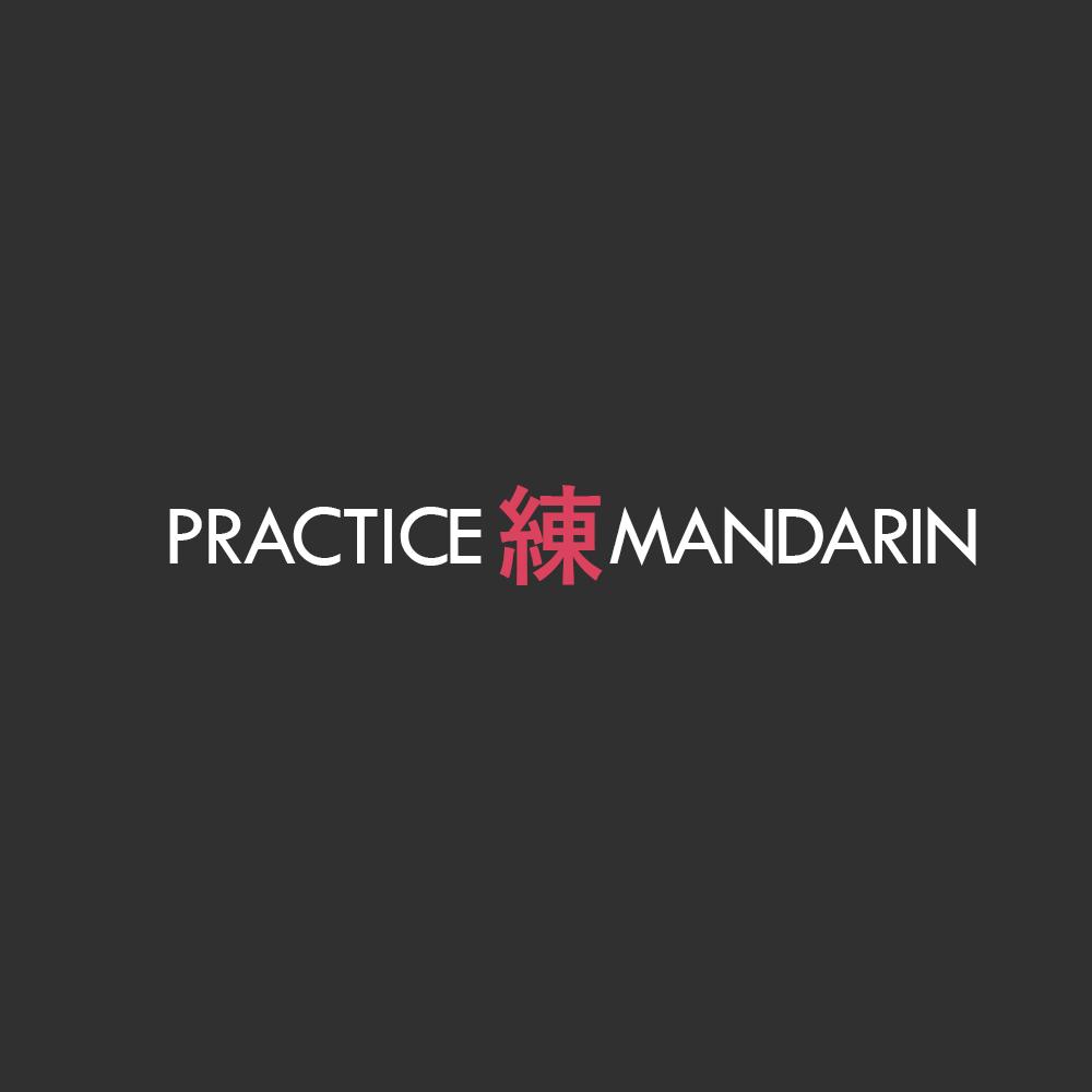 test mandarin