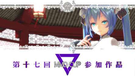 17 MMD CUP_Gokuraju jodo