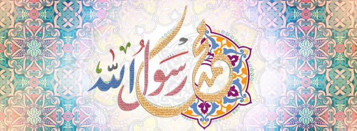 Mohmed Rsol Alah