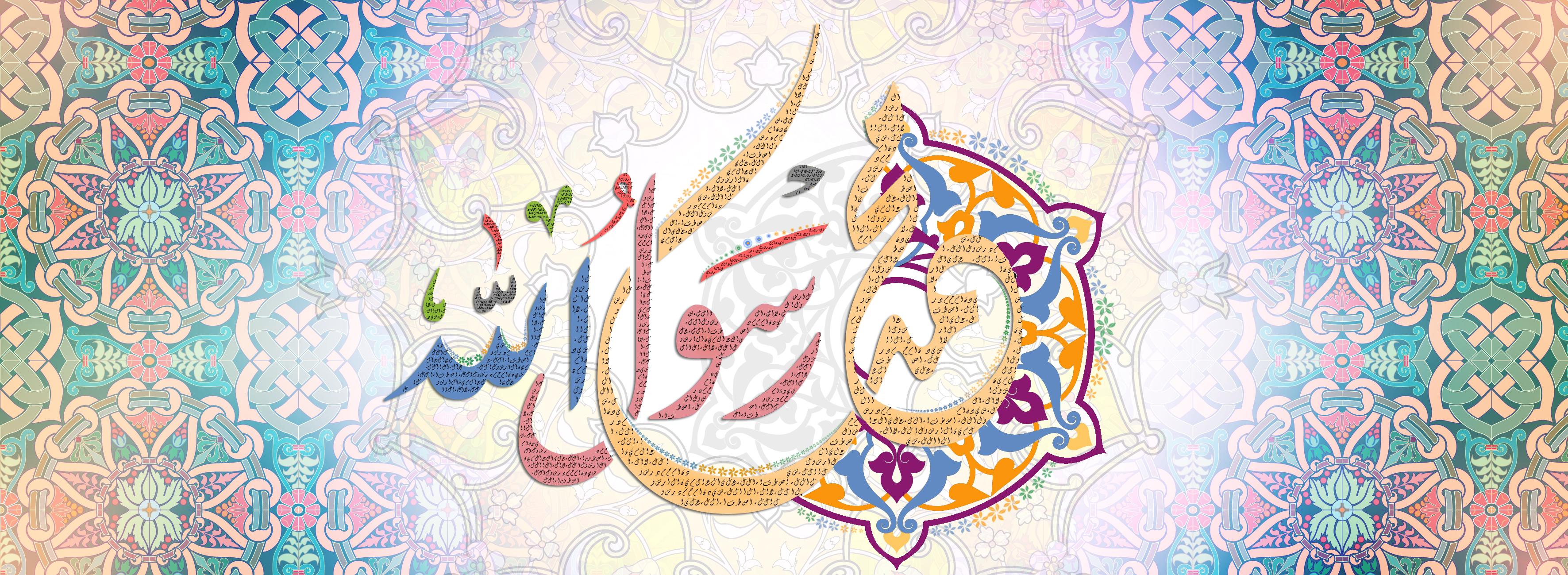 Mohmed Rsol Alah by hussien007