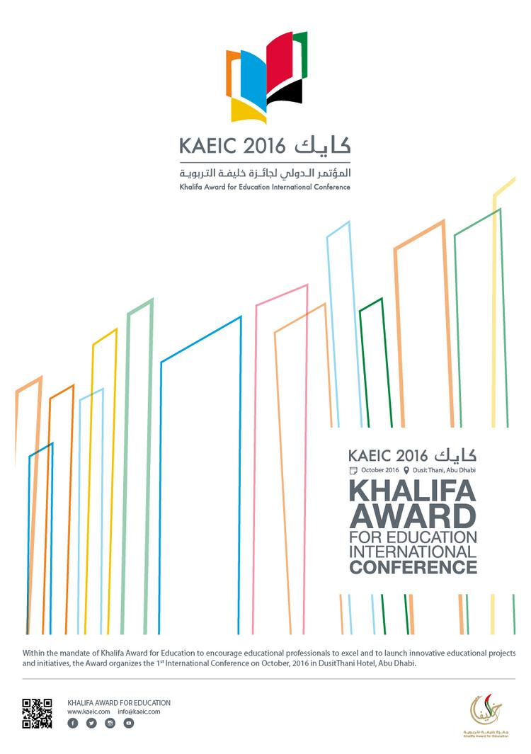 Khalifa Award 2016 Main theme (approved) by amtaha