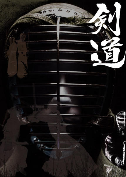 Kendo by dzod on deviantart for Kendo dojo locator