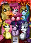 Pony New Year