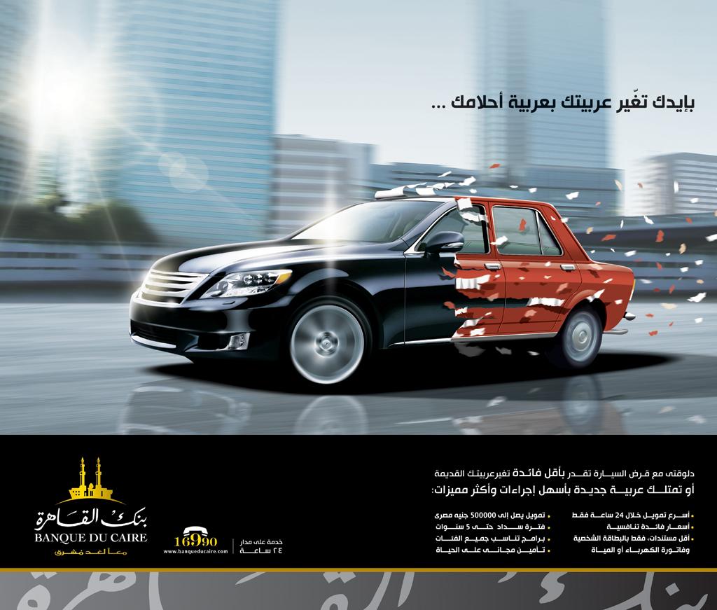 Cairo bank car loan compaign by habashy on deviantart for Nissan motor finance login