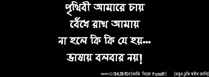 Free Bangla Chat Room